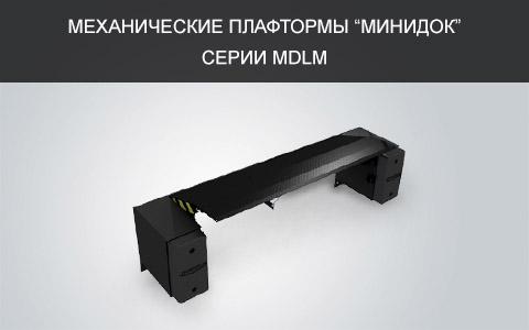 Платформы Минидок