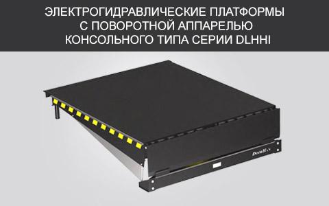 Электрогидравлические платформы DLHHI