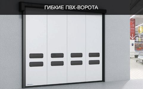 Гибкие ПВХ-ворота