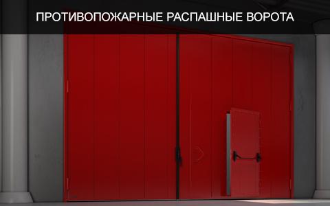 Противопожарные ворота распашные