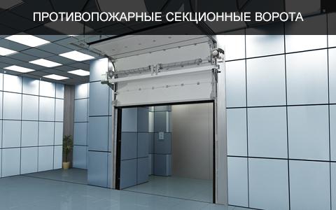 Противопожарные секционные ворота