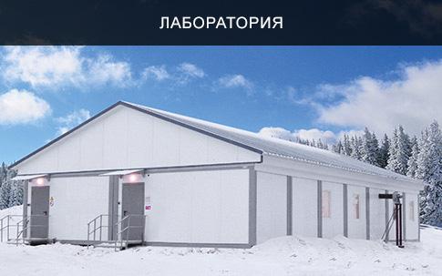 Модульные конструкции в Алматы (Лаборатория)
