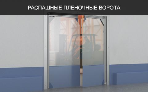 ПВХ ворота