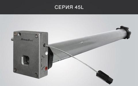 Серия 45L