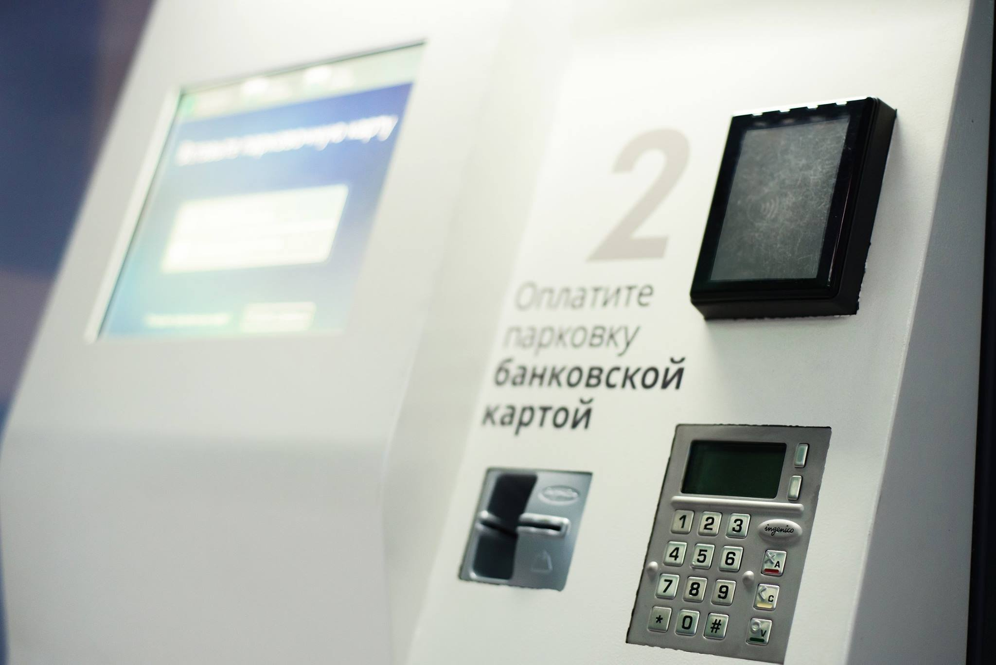 Паркомат серии Standart