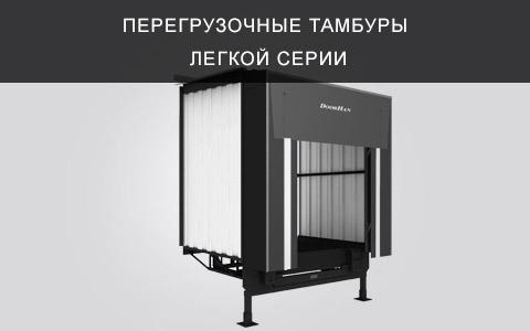 Перегрузочные тамбуры в Алматы легкой серии