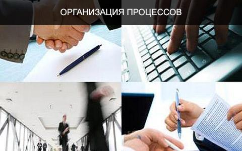 Организация процессов
