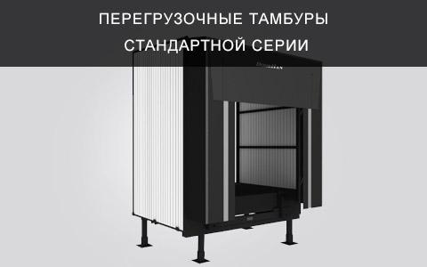 Перегрузочные тамбуры в Алматы стандартной серии