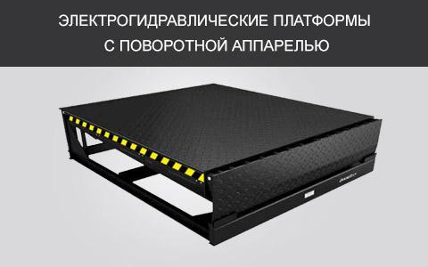 Электрогидравлические уравнительные платформы с поворотной аппарелью