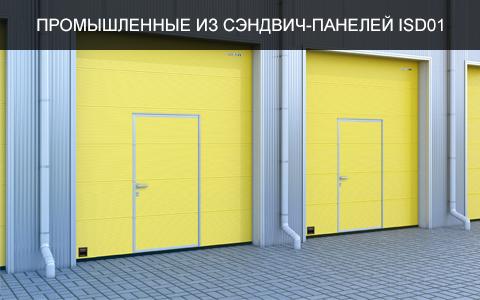 Секционные ворота Алматы