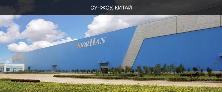 Компания Doorhan