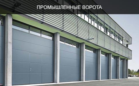 Промышленные ворота в Алматы