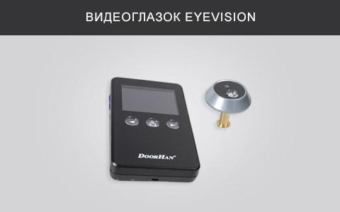 Видеоглазок Eyevision
