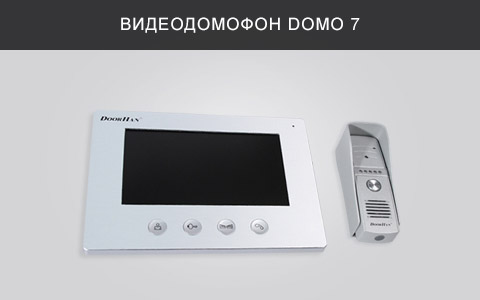 Видеодомофон Domo7