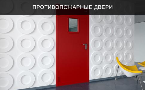 Противопожарные стальные двери