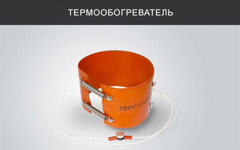 Термообогреватель