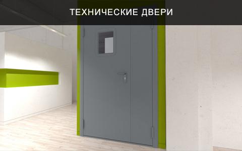 Технические стальные двери