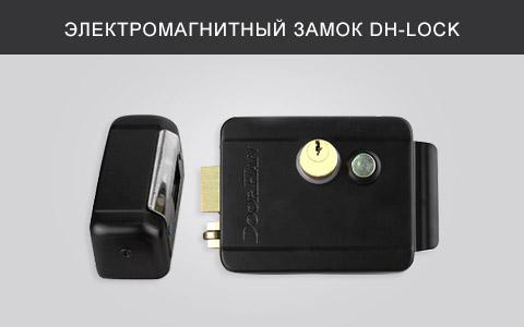 Электромагнитный замок DH-LOCK
