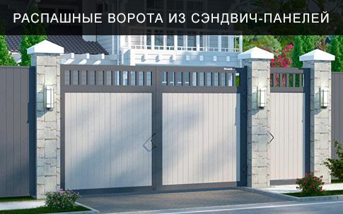 Уличные ворота